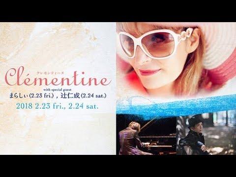 CLEMENTINE - クレモンティーヌ|ARTISTS|BLUE NOTE TOKYO