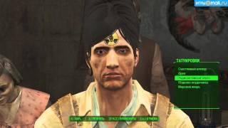Как получить новые татуировки в Fallout 4