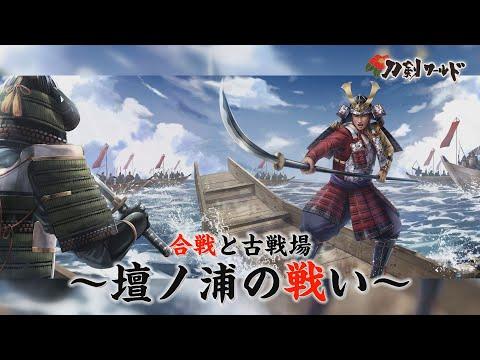 合戦・古戦場「壇ノ浦の戦い」
