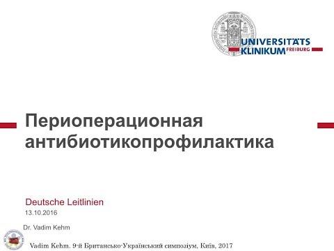 Періопераційна профілактика антибіотиками. Vadim Kehm (Німеччина)
