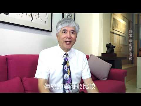 臺中市第二十三屆大墩美展 膠彩類評審感言 詹前裕委員