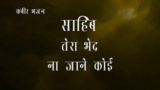 दिल को छू लेने वाला भजन - साहिब तेरा भेद न जाने कोई - Kabir Bhajan