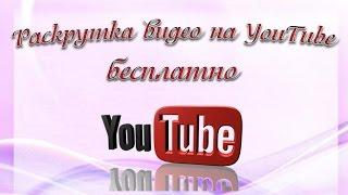 Раскрутка видео на YouTube / Promotion video on YouTube