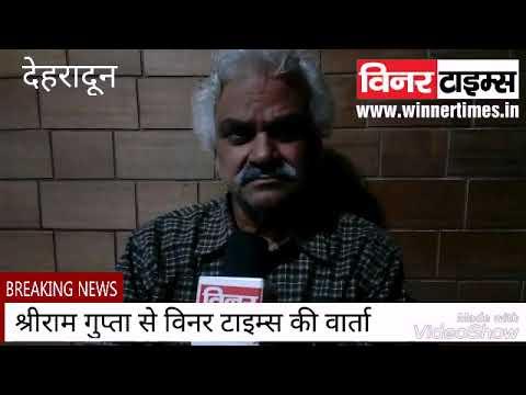 श्रीराम गुप्ता से वार्ता