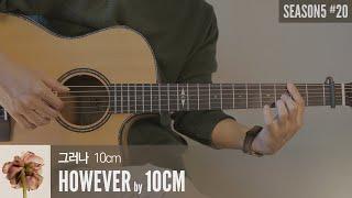 그러나 However - 10cm 「Guitar Cover」 기타 커버, 코드, 타브 악보