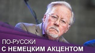 Литовский политик Витаутас Ландсбергис | ПО-RUССКИ с немецким акцентом