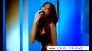 TaTa Young - Ready for love [THAI VERSION]