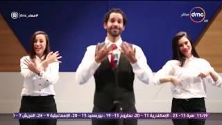تحميل اغاني مساء dmc - أغنية أحمد جمال - تحيا مصر | بلغة الإشارة MP3