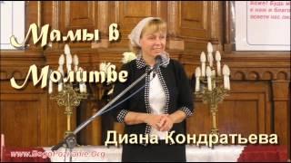 06-10. Мудрая жена устроит свой дом - Диана Кондратьева