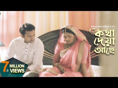 Download kotha deya ache কথা দেয়া আছে tahs hd file 3gp hd mp4 download videos