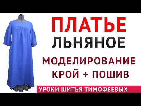 видеокурс льняное летнее платье, моделирование,  крой и пошив своими руками новый курс тимофеевой