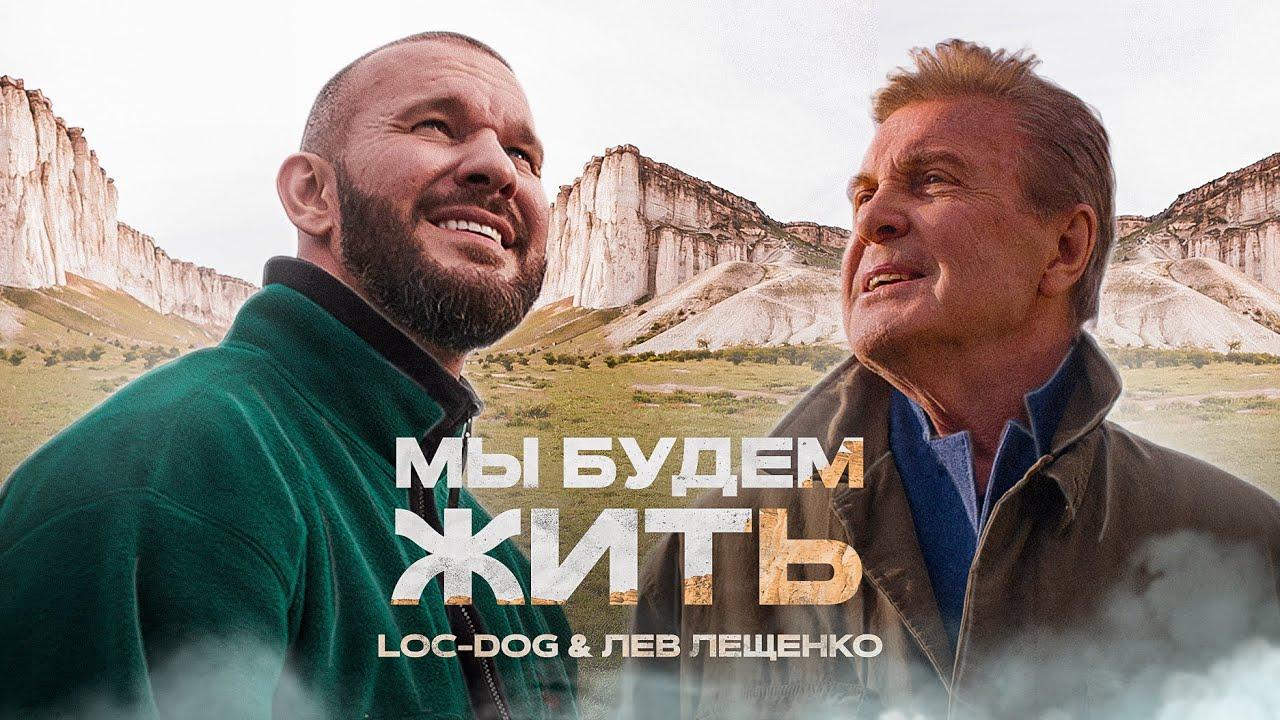 Loc-Dog & Лев Лещенко — Мы будем жить