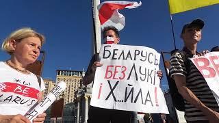 «Кому Лука батька, тому Х#йло дядька!», - в Киеве прошла акция солидарности с Беларусью. ФОТОРЕПОРТАЖ
