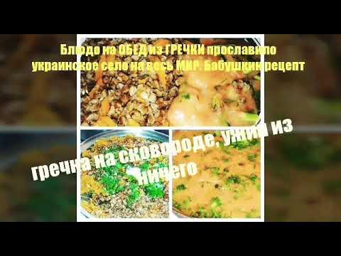 Блюдо из ОБЫЧНОЙ ГРЕЧКИ прославило украинское село на весь МИР. РЕЦЕПТ ИЗ ДЕРЕВНИ,БАБУШКИН,ИЗ НИЧЕГО