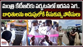 High Tension In KTR Tour at Rajanna Siricilla | Double Bed Rooms | CM KCR