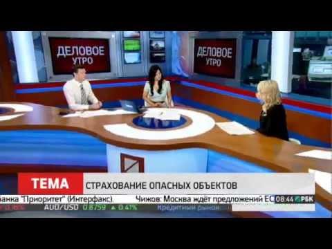 Интервью с Еленой Бочаровой. Тема: Страхование опасных объектов