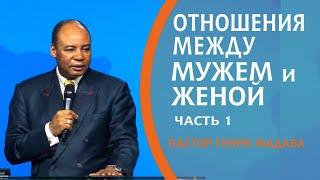 ОТНОШЕНИЯ МЕЖДУ МУЖЕМ И ЖЕНОЙ Ч.1 //ПАСТОР ГЕНРИ МАДАВА