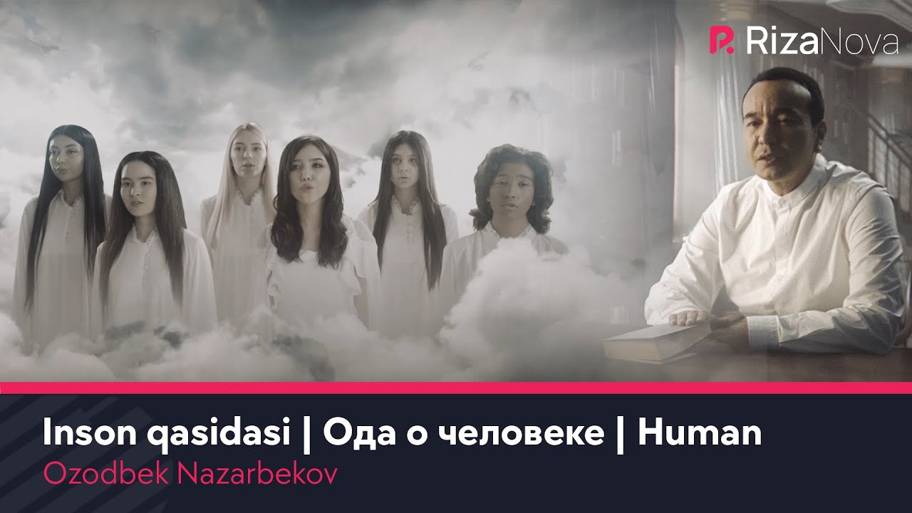 Ozodbek Nazarbekov – Inson qasidasi | Ода о человеке | Human