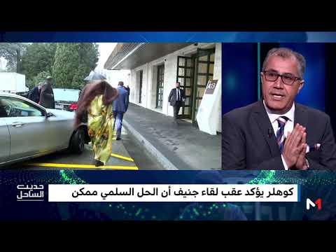 العرب اليوم - شاهد: التفاصيل الكاملة عن المائدة المستديرة بشأن الصحراء المغربية