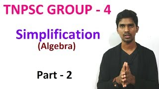 SIMPLIFICATION ALGEBRA PART 2 | TNPSC GROUP 4 | Mission 2.O | Aptitude in Tamil