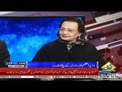 Chaudhry Shujaat gives important advice to PM Imran Khan on Nawaz Sharif Health: Tahira Aurangzeb