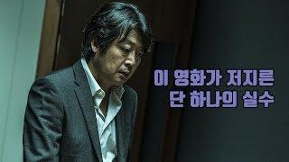 Gambar cover 암수살인 가이드 리뷰 by 발없는새