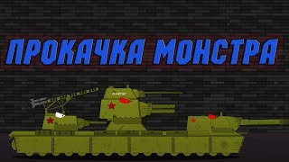 Прокачка советского монстра(кв-6) - мультики про танки
