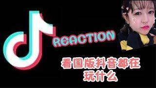 在韩国看抖音都有什么_ 在韩留学生看中国版抖音反应视频