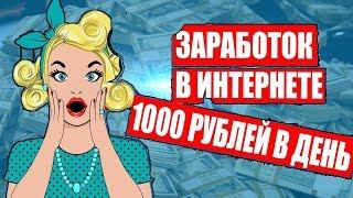 ЛЕГКИЙ способ заработка , Как заработать в интернете БЕЗ ВЛОЖЕНИЙ деньги, 1000р за ПОСЕЩЕНИЕ!