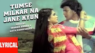 Tumse Milkar Na Jane Lyrical Video | Pyar Jhukta Nahin | Mithun Chakraborty, Padmini