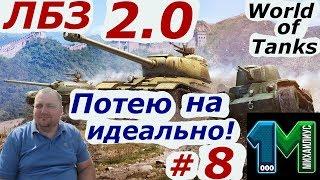 Стрим ЛБЗ 2.0!Потею на идеально!#8!World of Tanks!михаилиус1000