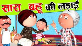 Saas Bahu Ki Ladaai.....(सास बहू की लड़ाई....) - Cartoon Master GOGO
