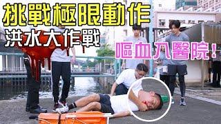 [MiHK]【突發】挑戰極限動作受傷🚨玩到嘔血入醫院🔥 - 洪水大作戰 (w/ 洪卓立 吳浩康)