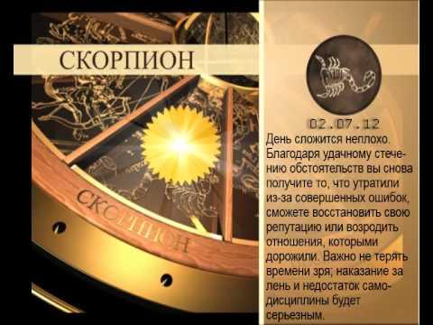 Гороскоп совместимости скорпион с рыбой