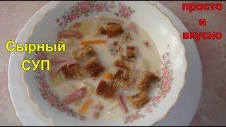 Сырный суп. Вкусный и быстрый обед