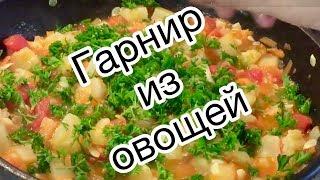 Лучший летний гарнир! ТУШЁНЫЕ КАБАЧКИ  с овощами. Очень вкусно!