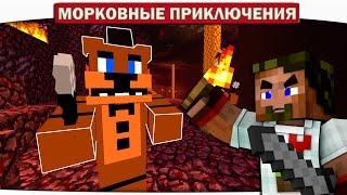 АНИМАТРОНИКИ ИЗ АДА FNAF!! 21 - Морковные приключения (Minecraft Let