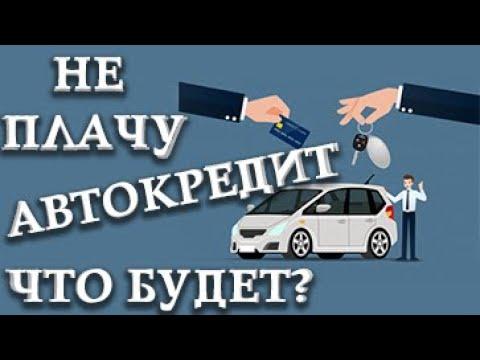 Не плачу автокредит что будет. Что будет если не платить автокредит.