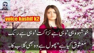 Flowers Poetry | Romantic Phool Shayari in 2 lines | Sad poetry Urdu | 2 Lines Poetry
