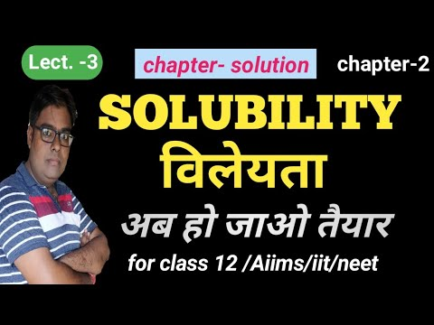 Solubility of solid in liquid / solution / class 12 / chapter-2 / inorganic  chemistry / solubility