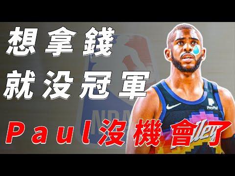 NBA保羅是要錢還是要冠軍