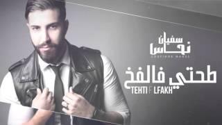 Soufiane Nhass - Tehti f l'Fakh
