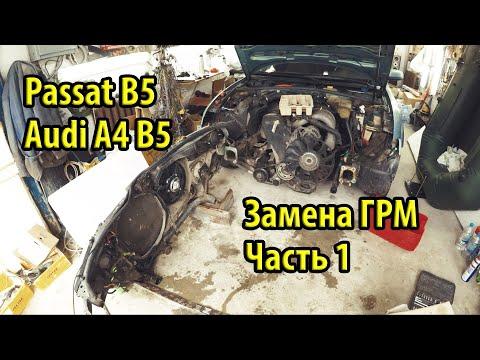 Замена ремня ГРМ на 1.6 AHL Passat B5 Audi A4 Замена подшипника вискомуфты Часть 1