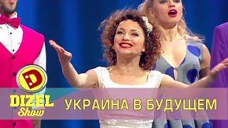 Украина в будущем   Дизель шоу