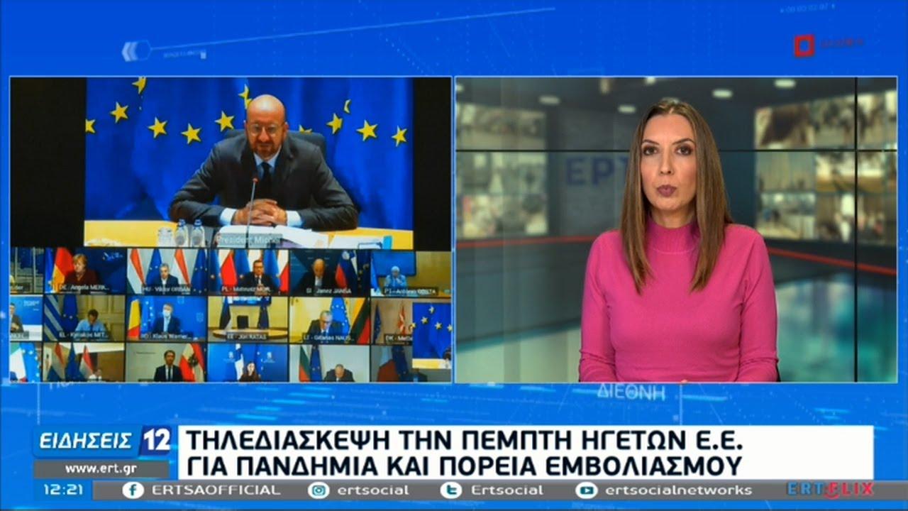 Μητσοτάκης και ηγέτες της Ε.Ε. ζητούν επιτάχυνση της παραγωγής εμβολίων   18/01/2021   ΕΡΤ