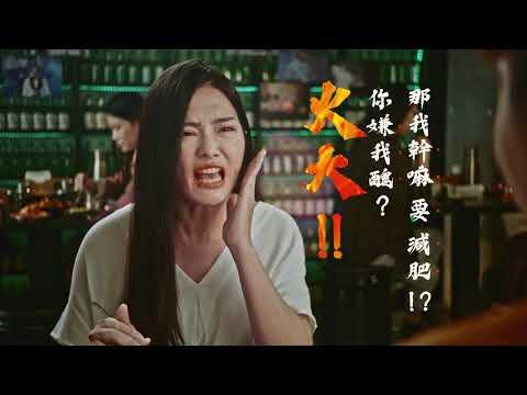 2019味丹青草茶冬瓜茶_不涼吃貨?豪爽嗆辣女篇