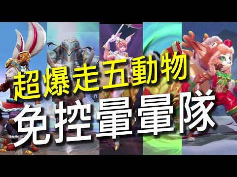 【傳說對決】五動物超爆走免控暈暈隊!