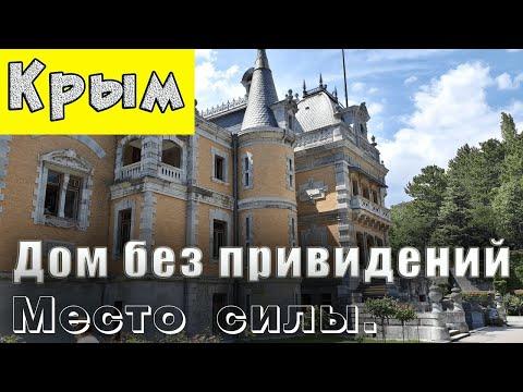 Дворец с пугающей историей  Место силы и  Крым 2019 006