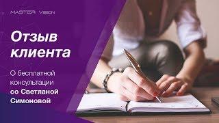 Отзыв клиента. Отзыв о бесплатной консультации со Светланой Симоновой