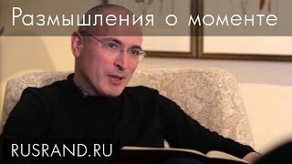 Ходорковский сегодня